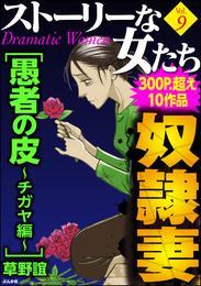 ストーリーな女たち奴隷妻 Vol.9 漫画
