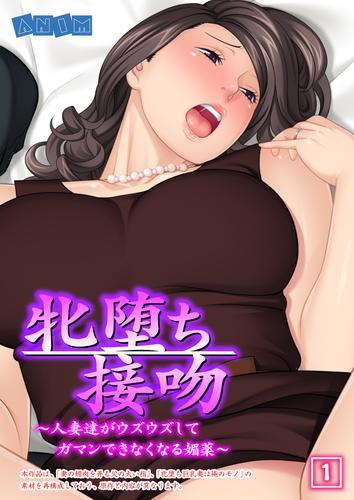 牝堕ち接吻 ~人妻達がウズウズしてガマンできなくなる媚薬~(1) 漫画