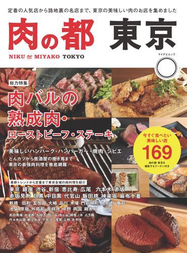 肉の都 東京 今すぐ食べたい美味しい店 漫画