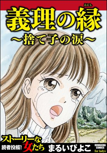義理の縁~捨て子の涙~ 漫画