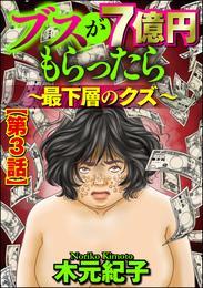 ブスが7億円もらったら~最下層のクズ~(分冊版) 【第3話】 漫画