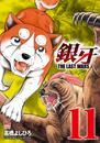 銀牙~THE LAST WARS~ 11 漫画