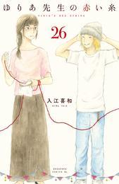 ゆりあ先生の赤い糸 分冊版(26)