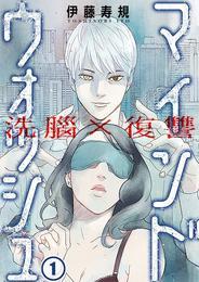 洗脳×復讐~マインドウォッシュ~1