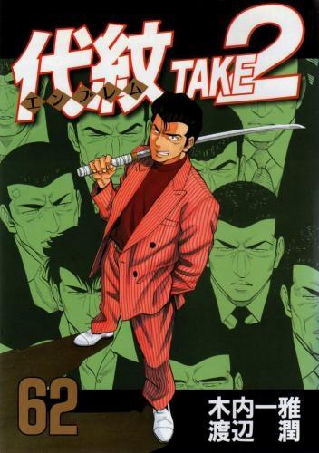 代紋TAKE2 (1-62巻 全巻) 漫画