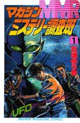 MMRマガジンミステリー調査班 (1-13巻 全巻) 漫画
