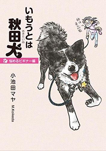 いもうとは秋田犬 漫画