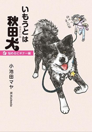 いもうとは秋田犬 (1-2巻 最新刊)