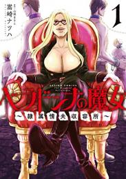 ベラドンナの魔女〜隷属情夫収容所〜(1巻 最新刊)
