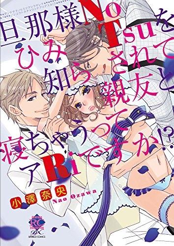旦那様NoひみTsuを知らされて親友と寝ちゃうってアRiですか! ? 漫画