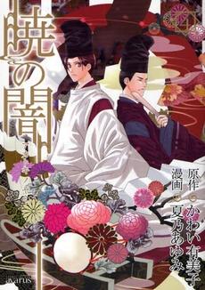 暁の闇 (1-5巻 全巻) 漫画