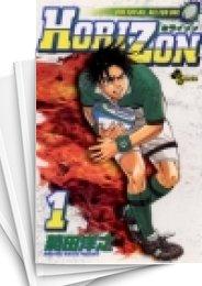 【中古】HORIZON (1-7巻) 漫画
