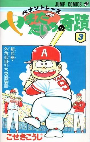 ペナントレースやまだたいちの奇蹟 (1-14巻 全巻) 漫画