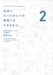 身の丈コストでデザイン住宅を建てる。 2 冊セット最新刊まで 漫画