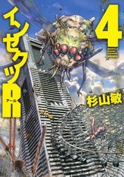 インセクツR 4 冊セット全巻 漫画
