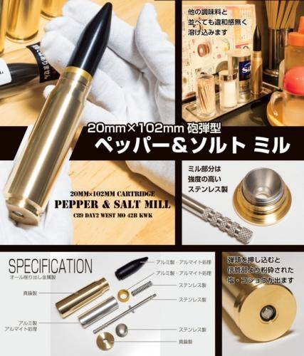 20mm×102mm砲弾型 ペッパー&ソルト ミル 漫画