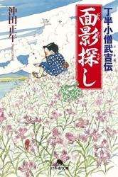 丁半小僧武吉伝 3 冊セット最新刊まで 漫画
