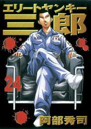 エリートヤンキー三郎(24) 漫画
