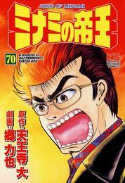 ミナミの帝王 70 漫画