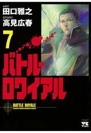 バトル・ロワイアル(7) 漫画