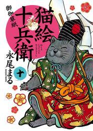 猫絵十兵衛~御伽草紙~(10) 漫画
