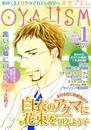月刊オヤジズム2014年 Vol.1 漫画