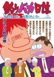 釣りバカ日誌(67) 漫画