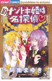ナゾトキ姫は名探偵(10) 漫画