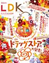 LDK (エル・ディー・ケー) 2014年 11月号 漫画