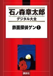 鉄面探偵ゲン(1)