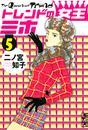 トレンドの女王ミホ(5) 漫画
