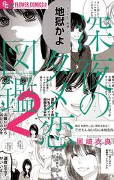 深夜のダメ恋図鑑(2) 漫画