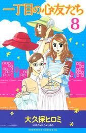 一丁目の心友たち(8) 漫画