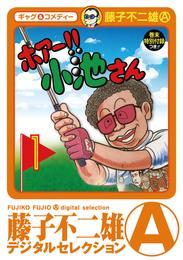ホアー!!小池さん(1) 漫画