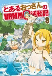 とあるおっさんのVRMMO活動記8 漫画