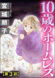 10歳のホームレス(分冊版) 【第3話】 漫画