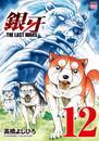 銀牙~THE LAST WARS~ 12 漫画