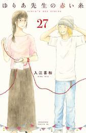 ゆりあ先生の赤い糸 分冊版(27)