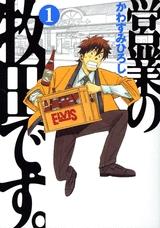 営業の牧田です (1-3巻 全巻) 漫画