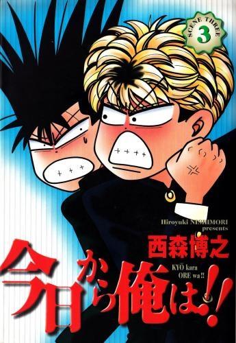 今日から俺は!! [B6版] (1-19巻 全巻) 漫画