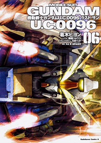 機動戦士ガンダムU.C.0096ラスト・サン 漫画