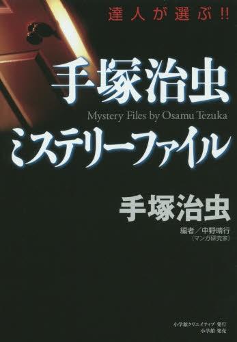 手塚治虫・ミステリーファイル 漫画