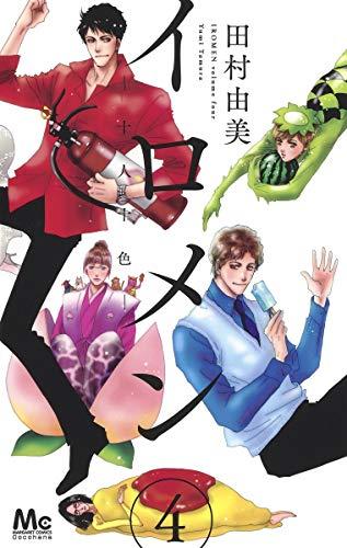 イロメン 十人十色 (1-4巻 最新刊) 漫画
