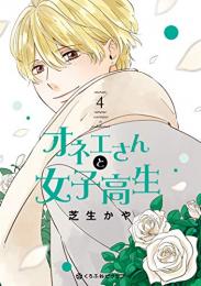 オネエさんと女子高生 (1-4巻 最新刊)