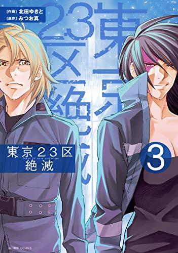 東京23区絶滅(1巻 最新刊)