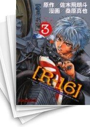 【中古】R-16 (1-12巻 全巻) 漫画