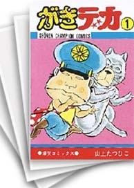 【中古】がきデカ (1-26巻) 漫画