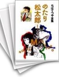 【中古】のたり松太郎 (1-21巻) 漫画