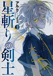 【ライトノベル】星斬りの剣士 (全1冊)