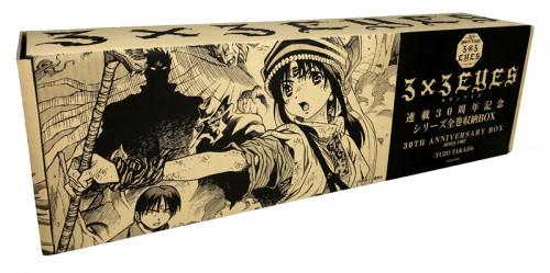 3×3EYES漫画文庫全巻セット+全巻収納BOX+3×3EYES別巻